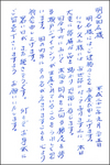 高松市T様からのお手紙